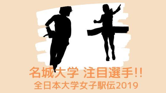 全日本大学女子駅伝【名城大学】注目選手