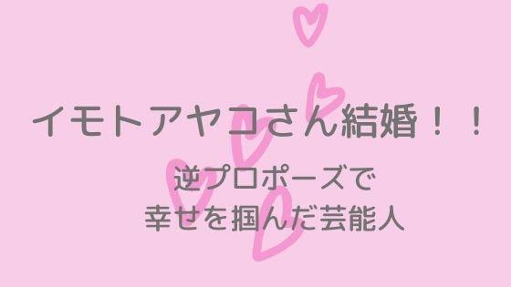 イモトアヤコさん結婚