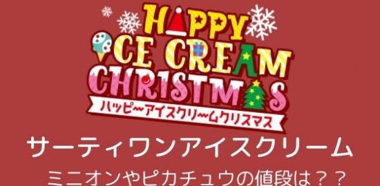 【サーティワン】クリスマスアイスケーキ2019