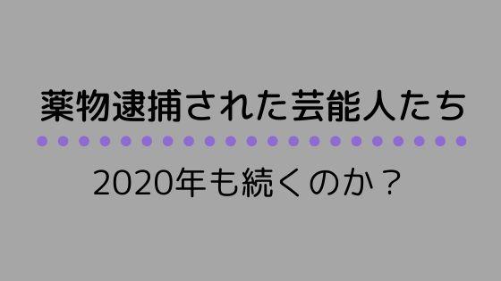 衝撃!2019年に【薬物逮捕】された芸能人たち