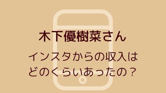 木下優樹菜さん インスタ収入は?