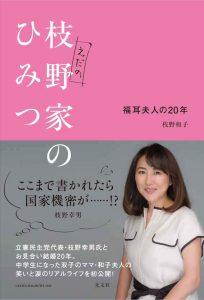 枝野和子さんの経歴は?子供を授かったのはいつ?