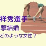 桐生祥秀選手【電撃結婚】相手