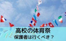 体育祭【高校生】保護者は行くべき?