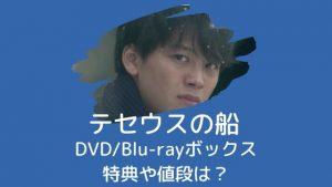 テセウスの船〜DVD/Blu-rayボックスの特典や値段は?