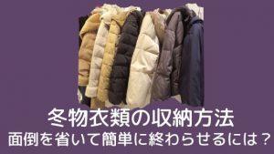 冬物衣類の収納方法〜面倒を省いて簡単に終わらせるには?