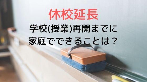 休校延長【新型コロナウイルス影響】学校(授業)再開までに家庭でできることは?