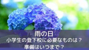 雨の日【梅雨】小学生の登下校に必要なものは?