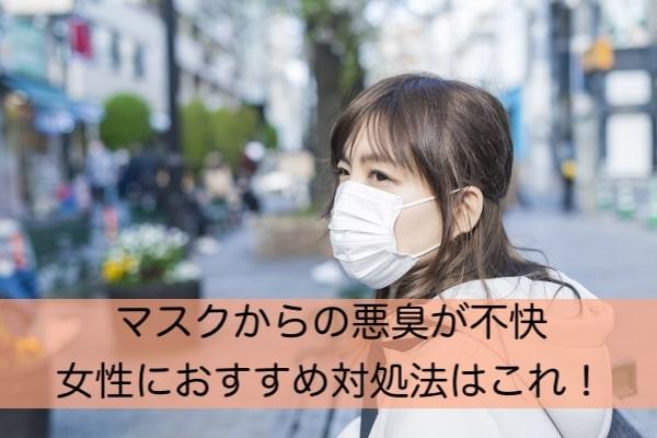 マスクからの悪臭が不快〜女性におすすめ対処法!