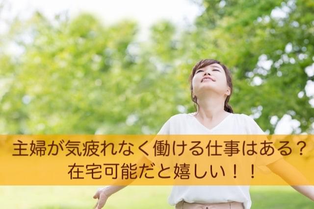 【パート】主婦が気疲れなく働ける仕事はある?