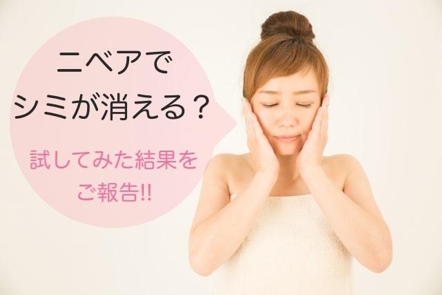 シミ【50代】が消える?