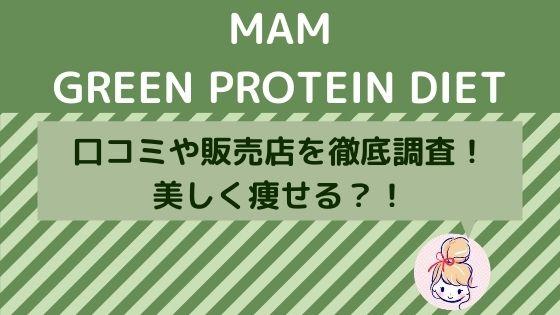 青汁プロテインダイエット(MAM)の口コミや販売店を徹底調査!