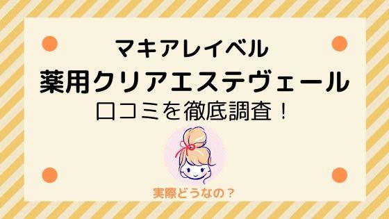 【マキアレイベル】薬用クリアエステヴェールの口コミを徹底調査!