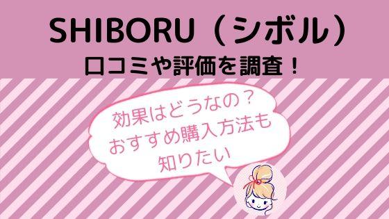 シボル(SHIBORU)口コミや評価を調査!