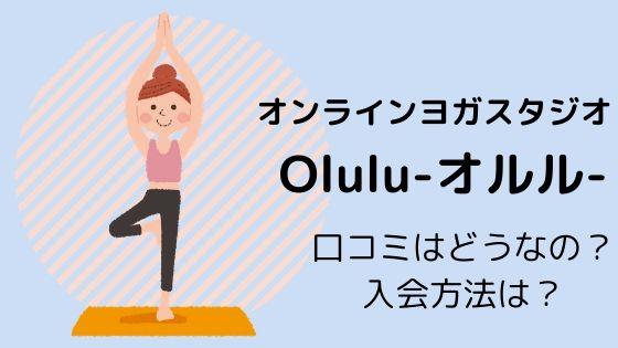 オンラインヨガ【Olulu-オルル-】口コミや入会方法は?