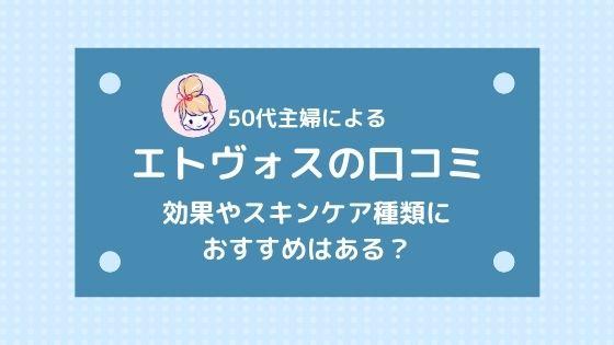 エトヴォスの口コミ【50代】効果やスキンケア種類は?