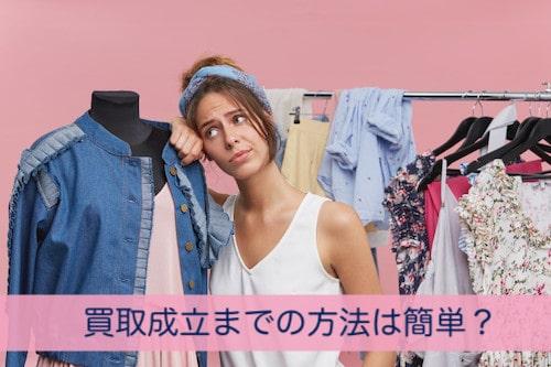 ブランデュース【買取】口コミや評判はどうなの?ブランドや方法についても!