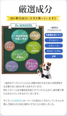 ドクターワンデル【口コミ】副作用があるってほんと?効果は出ない?