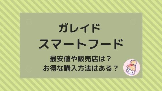 ガレイド【スマートフード】最安値や販売店は?お得な購入方法はある?