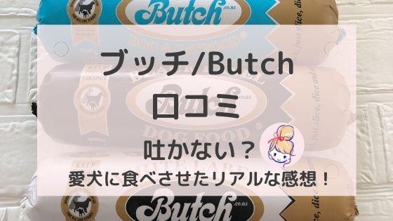 ブッチ(ドッグフード)口コミ〜吐かない?ゴールデンレトリバーに食べさせたリアルな感想!